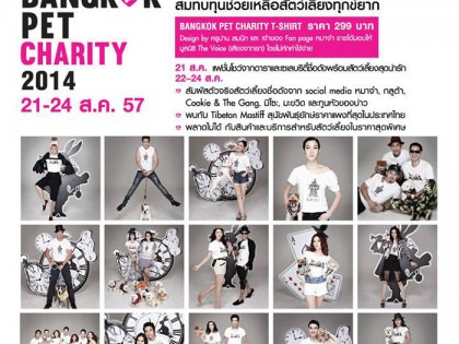 Bangkok Pet Charity 2014 | Central Rama 9